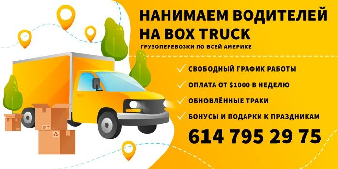 ТРЕБУЮТСЯ ВОДИТЕЛИ НА BOX TRUCK (NO CDL NEEDED) в Филадельфии