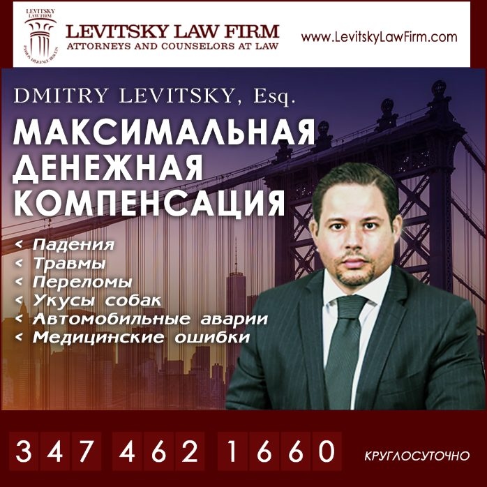 Levitsky Law Firm в Нью Йорке