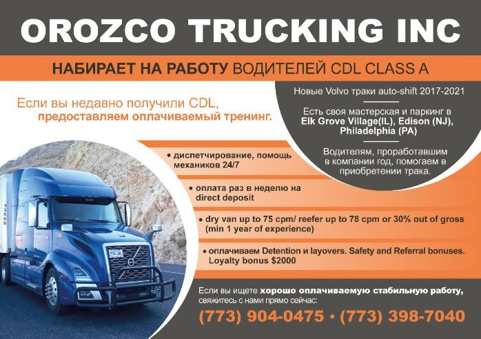 Hiring CDL driver up to 78 cpm в Чикаго